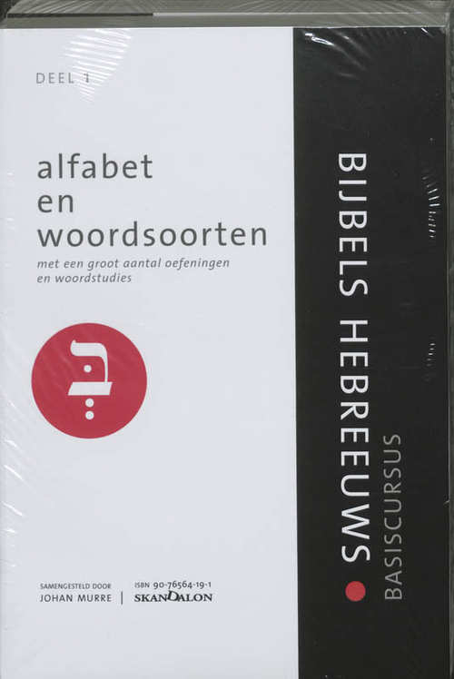 Basiscursus bijbels Hebreeuws